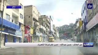 """""""الكهرباء الأردنية"""": كوادرنا مستمرة في التعامل مع الشكاوى وحلها بأسرع وقت - 21/3/2020"""