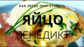 Легкий способ приготовить Яйцо Бенедикт Рецепт от шеф повара