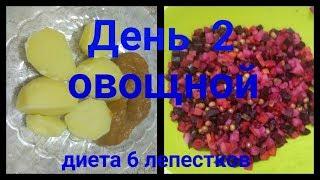 Дневник похудения/День второй,овощной