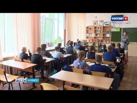 В Брянские школы пришли молодые учителя
