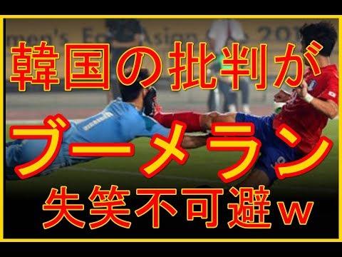 反則大国韓国、フェアプレーで日本代表対ポーランド戦を批判