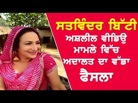 Satwinder Bitti (Leaked Video Case) | Court New Decision | Dainik Savera