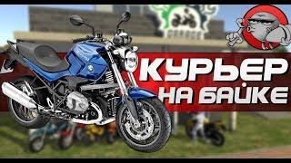 КУРЬЕР НА МОТОЦИКЛЕ - Moto Rider Delivery