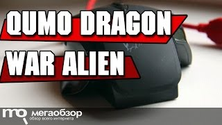 QUMO Dragon War Alien обзор мышки