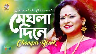 Download Chompa Bonik - Meghla Diney   Rangdhonu Album   Bangla  Song MP3 song and Music Video