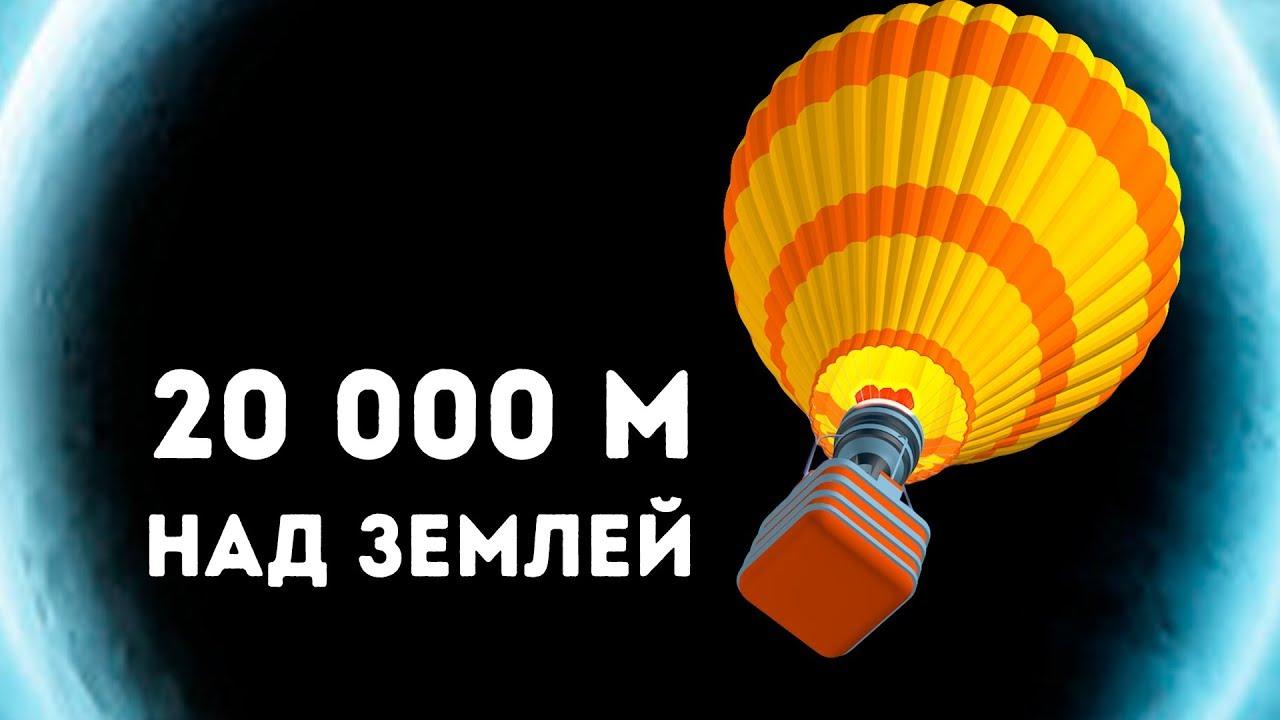 Путешествие на воздушном шаре к самой высокой точке на Земле