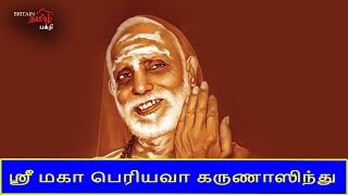 ஸ்ரீ மகா பெரியவா கருணாஸிந்து!! | Periyava | Maha Periyava | Britain Tamil Bhakthi