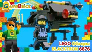 Музей ЛЕГО Обзор олдскул 6876 Alienator Blacktron 1