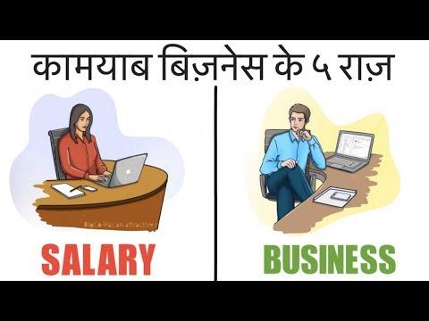 HOW TO START BUSINESS | STARTUP 2.0 | कामयाब बिज़नेस के 5 राज़