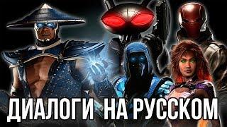 Injustice 2 - Рейден VS DLC Вступительные диалоги на русском языке(субтитры)