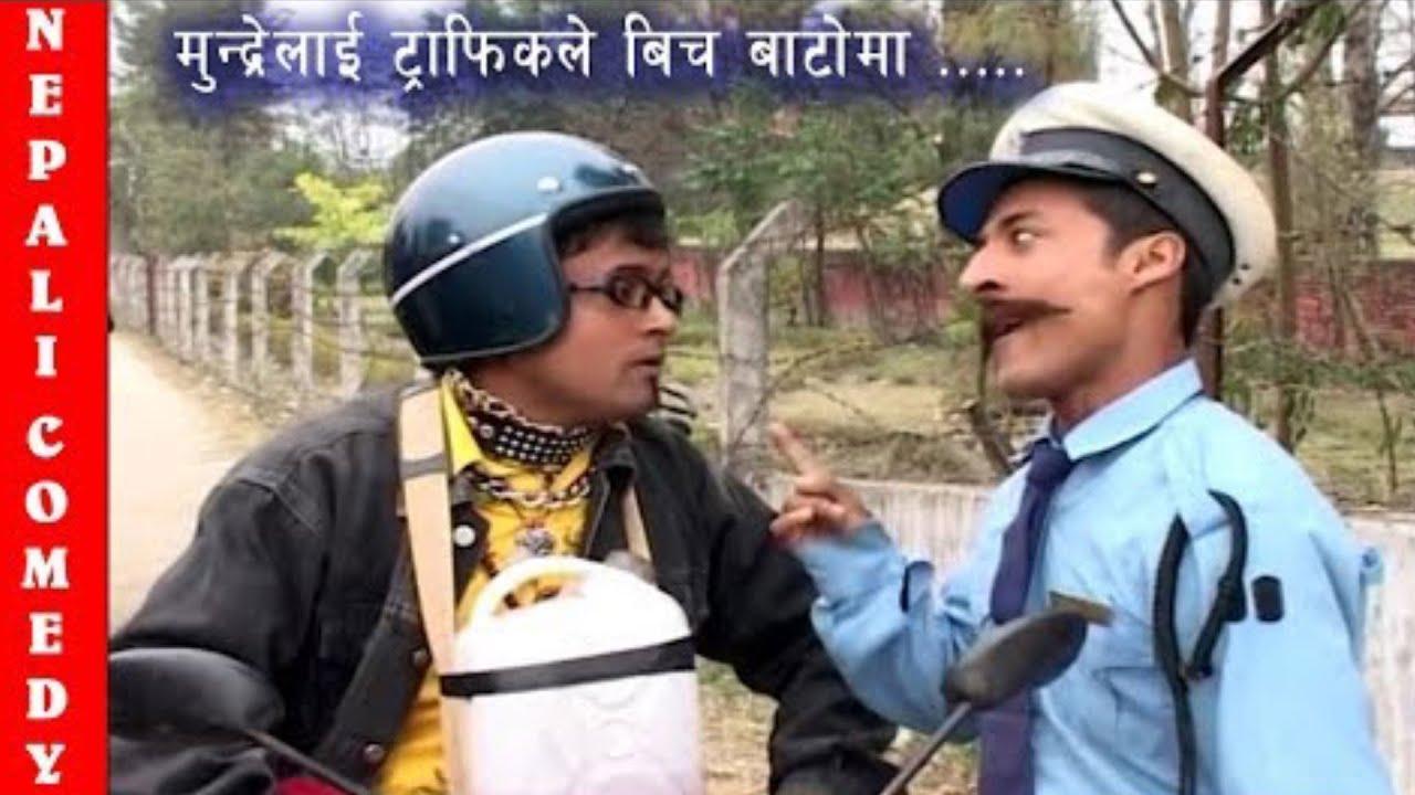 मुन्द्रेलाई ट्राफिकले बिचबाटोमा रोके | Mundre lai traffic le bich batoma || Nepali Comedy