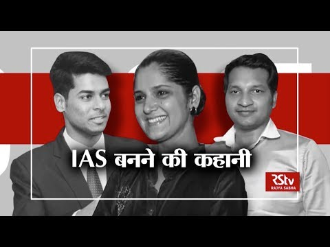 RSTV Vishesh - April 30, 2018: How to become an IAS   आईएएस बनने की कहानी