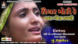 Geeta Rabari | સૈયર મોરી રે | ઉપલેટા લાઈવ ડાયરો ૨૦૧૮ | Produce By Studio Saraswati Junagadh