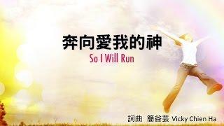 奔向愛我的神 So I will run