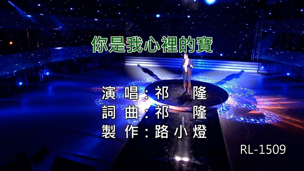 祁隆-你是我心裡的寶 (Live) KTV