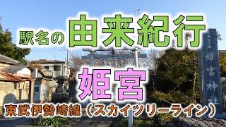【由来紀行092】姫宮の神社に美人の女神様が3人も!?【埼玉県】