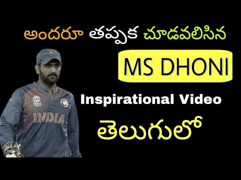 Ms Dhoni Biography in Telugu  A Tribute To Ms Dhoni