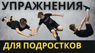 Упражнения для подростков мальчиков в домашних условиях Упражнения для парней Как похудеть мальчику