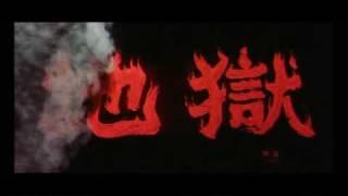 Jigoku (1960) Opening