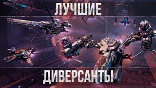 Star Conflict: лучшие диверсанты