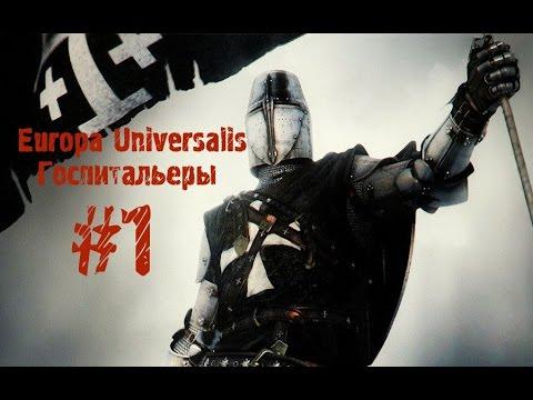 EUROPA UNIVERSALIS IV ► Логово Хардкора! - Госпитальеры