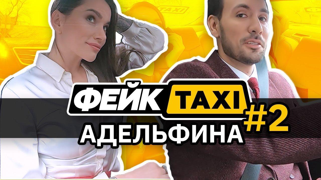 Фейк TAXI. Адельфина | Смотреть Шоу на Раздевание Русское