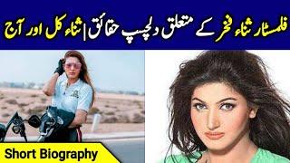 Filmstar Sana Fakhar untold story | Secret of her fitness | Information With Fawaz