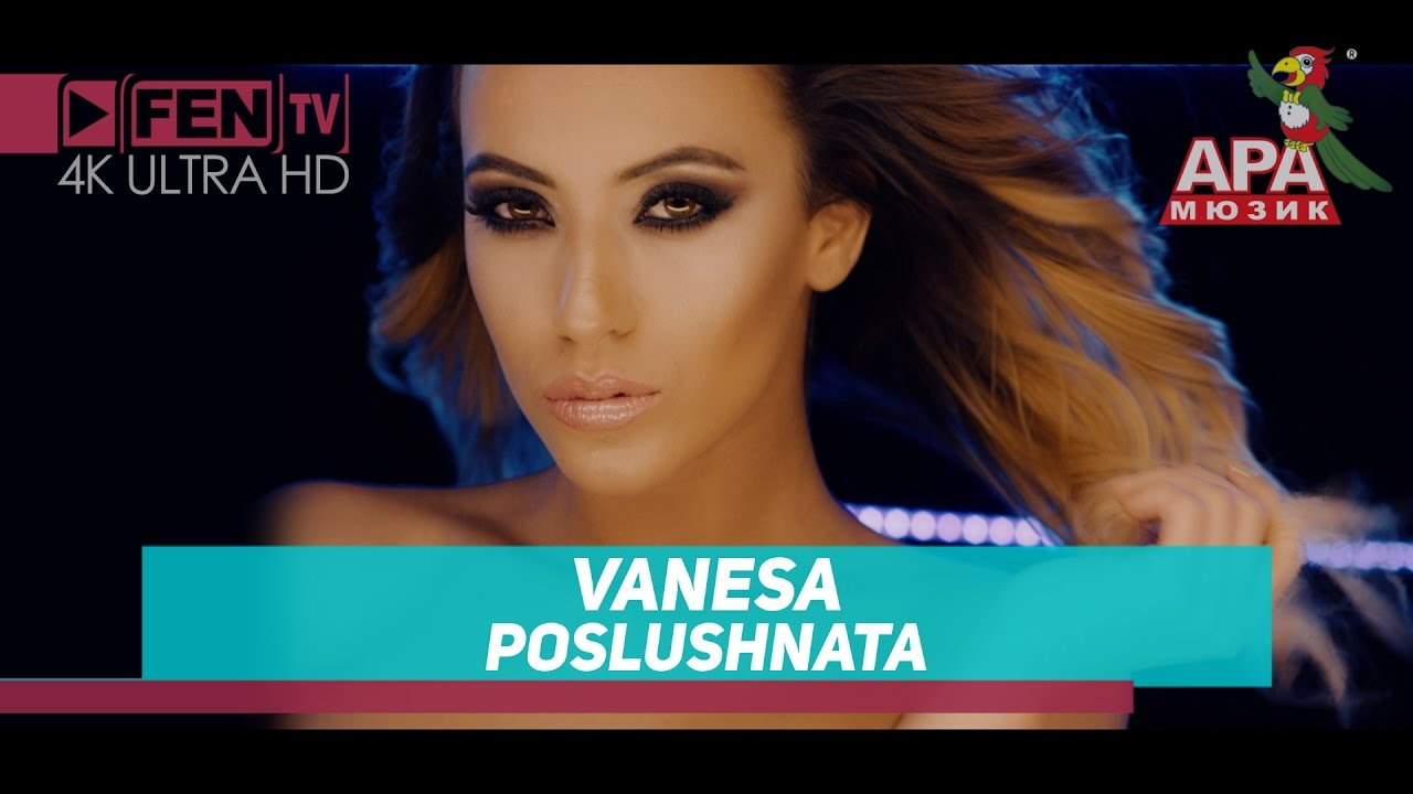 VANESA - Poslushnata / ВАНЕСА - Послушната