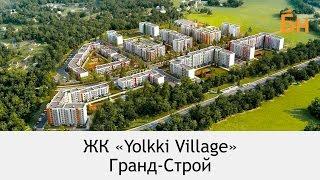 ЖК Yolkki Village (Елки Вилладж). 22 июля 2016(, 2016-07-29T09:02:43.000Z)