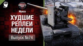 Окончательный приговор - ХРН №74 - от Mpexa [World of Tanks]