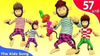 ลิง 5 ตัวกระโดดบนเตียง   ลูกเป็ด 5 ตัว   รวมเพลงเด็กอนุบาล by the kids song