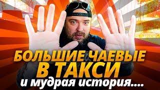 Большие чаевые в такси и мудрая история ТАКСИ ВЕЗЕТ / ТИХИЙ