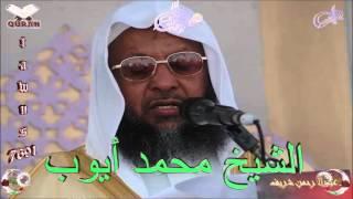 Sheikh Muhammad Ayoub - Quran (18) Al-Kahf - سورة الكهف