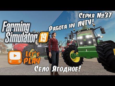 Farming Simulator 19 | FS 19 - Фермер по ВЫЗОВУ | Стрим-прохождение ФС 19 #37