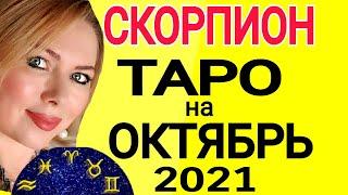 СКОРПИОН ОКТЯБРЬ 2021/СКОРПИОН ТАРО на ОКТЯБРЬ ...