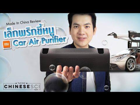 Mi Car Air Purifier รีวิว เครื่องฟอกอากาศ ในรถยนต์ จาก Xiaomi
