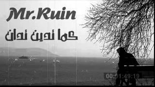 Mr.Ruin-كما تدين تدان