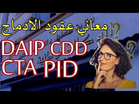 معاني انواع العقود ما قبل التشغيل CCD,CDI,CTA,CID