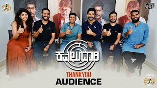 Kavaludaari Thank You Audience | Anant Nag | Puneeth Rajkumar | Rishi | Hemanth Rao | Charan Raj