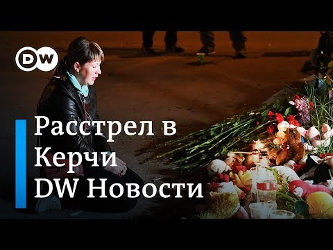 Массовое убийство в Керчи: ждать ли повторения подобных атак - DW Новости (18.10.2018)