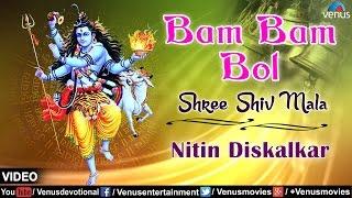 Bam Bam Bol (Nitin Diskalkar) - Shree Shiv Mala