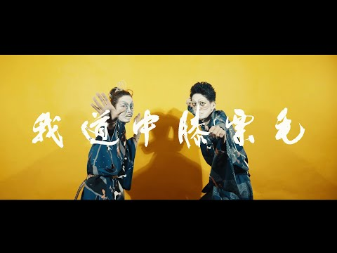 (Yokoscrolls / GADOUCHUHIZAKURIGE) よこスクロールズ / 我道中膝栗毛 [Official Music Video]