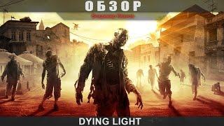 Dying Light - Обзор [Владимир Иванов]