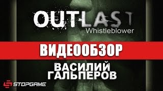 Обзор игры Outlast Whistleblower