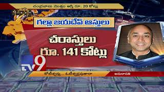 Samarandhra : Political war in AP || 23-03-2019 - TV9