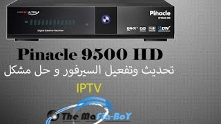 Repeat youtube video mise à jour Pinacle et resoudre probleme IPTV و حل مشكل  pinacle 9500 hd    تحديث وتفعيل السيرفور