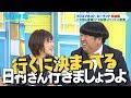 元乃木坂46 生駒里奈 バナナマン 2019-03-19 の動画、YouTube動画。