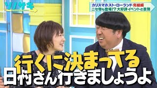 元乃木坂46 生駒里奈 バナナマン 2019-03-19