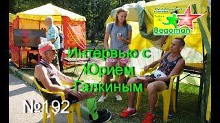 Интервью с Юрием Галкиным (№192)
