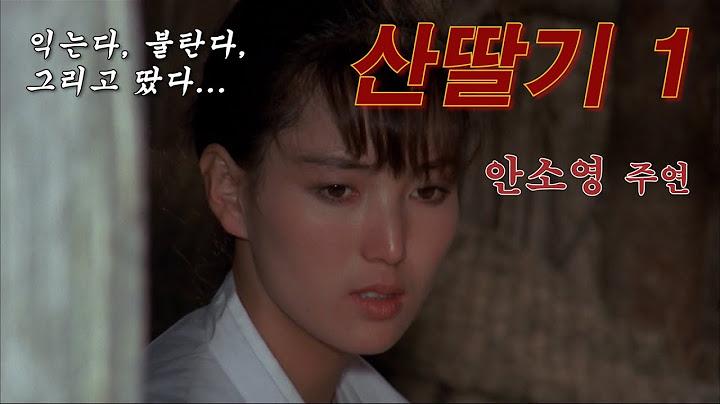 [나인플래너스] [장편영화] 산딸기 1 예고편 Mountain Strawberries Trailer (1982)